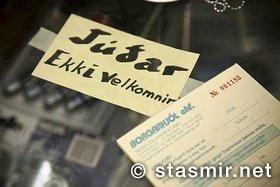 Júðar ekki velkomnir. Лавка починки велосипедов с антисемитским уклоном, Рейкьявик, Исландия