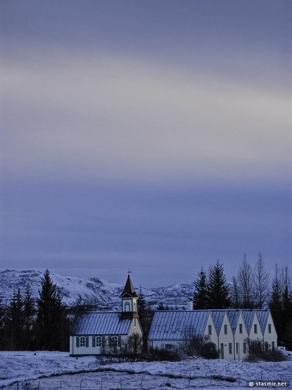 Тингвеллир (Þinvellir) – поля «тинга», то есть Парламента. На фотографии: церковь, домик служителя парка и официальная летняя резиденция премьер-министра