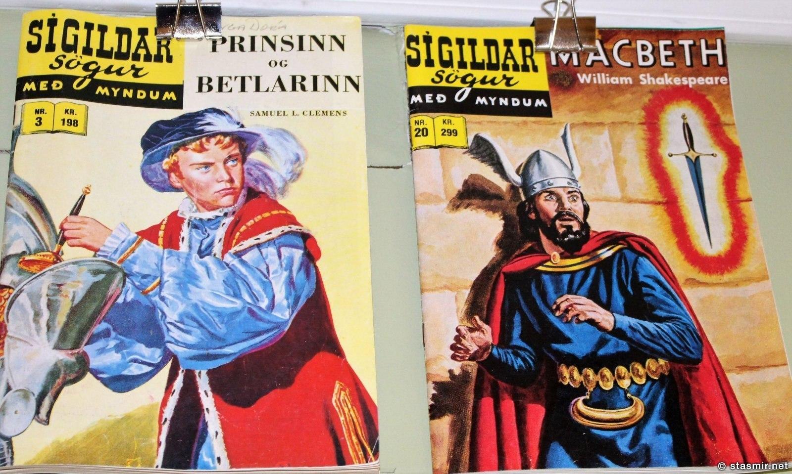 Магбет и прочая детская литература на исландском, фото Стасмир, Photo Stasmir