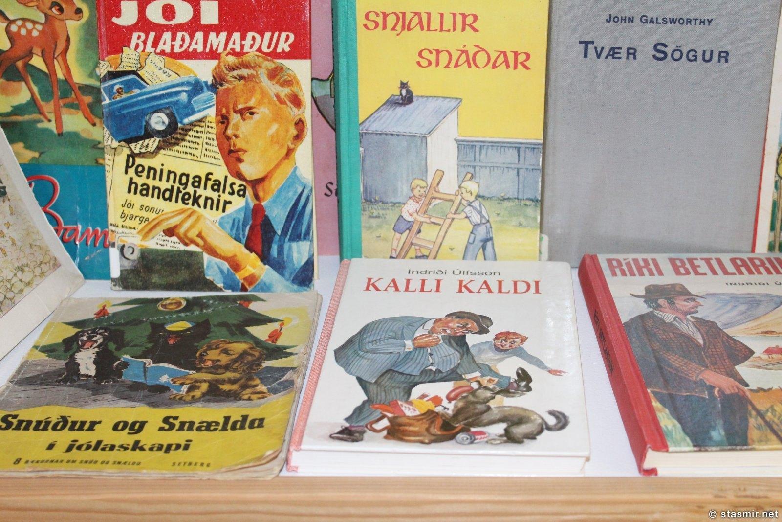 детские книги и комиксы из Исландии, фото Стасмир, photo Stasmir