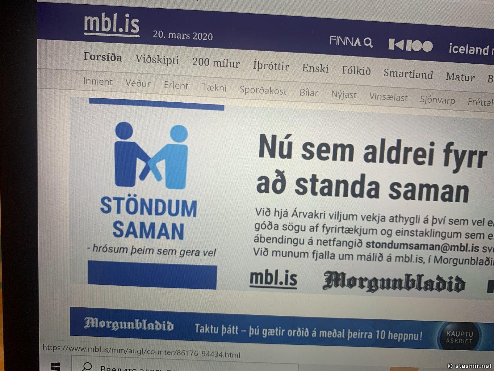 """Логотип """"Stöndum saman"""" на mbl.is - стоим вместе, но соприкасаемся локтями - без социальной дистанции, фото Стасмир, photo Stasmir"""