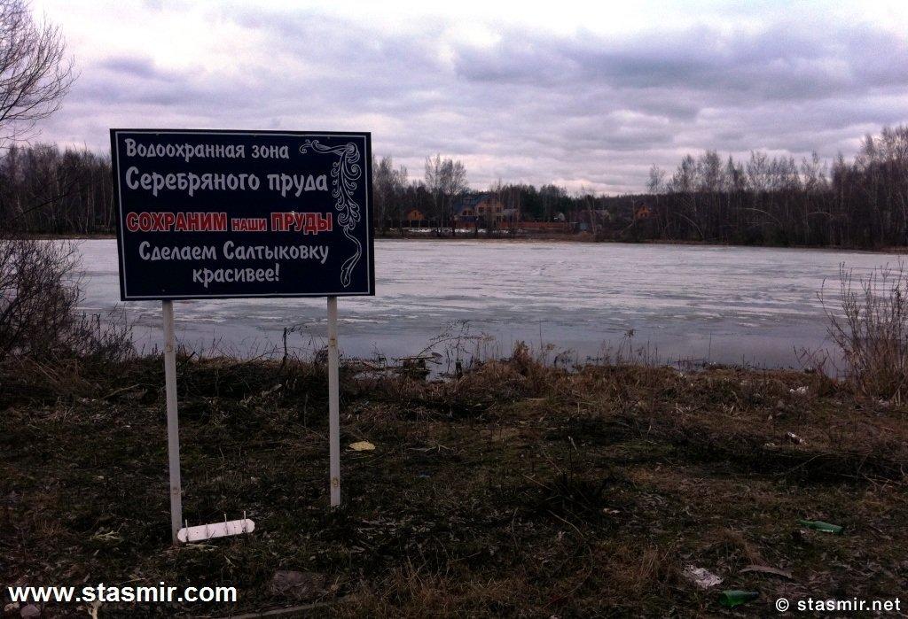 Сделаем краше! Водоохранная зона Серебряного пруда, Сделаем Салтыковку краше! свинарник, фото Стасмир, photo Stasmir