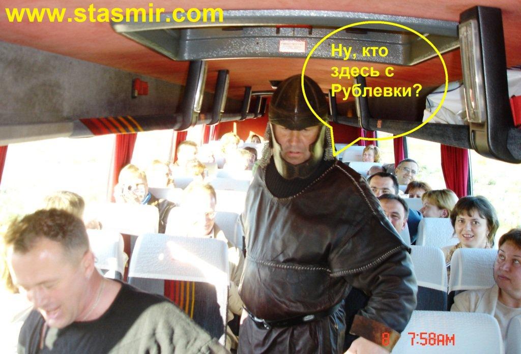 Roubleffka, викинги штурмуют туристический автобус, фото Стасмир, photo Stasmir