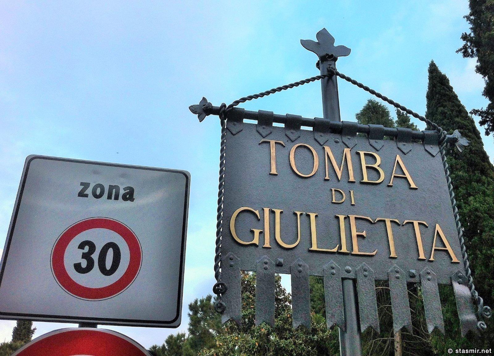 Verona, Italy, Tomba di Giulietta, Верона, Италия, могила Джульеты в Вероне, Ромео и Джульета, Стасмир, Станислав Смирнов, Стасмир исландский, могила Джульеты,