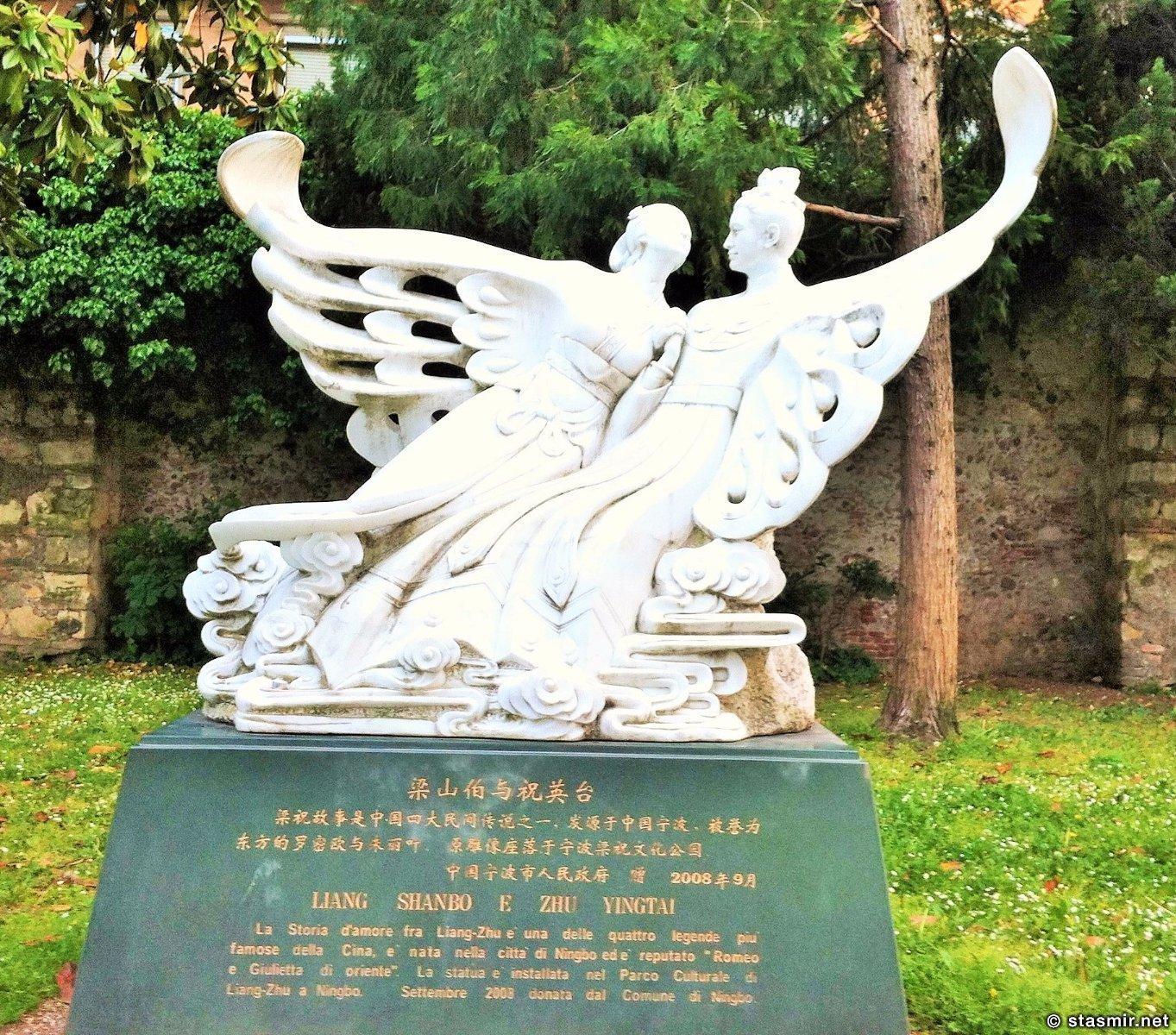 китайские Ромео и Джульета, Верона, Италия, могила Джульеты в Вероне, Ромео и Джульета, Стасмир, Станислав Смирнов, Стасмир исландский,