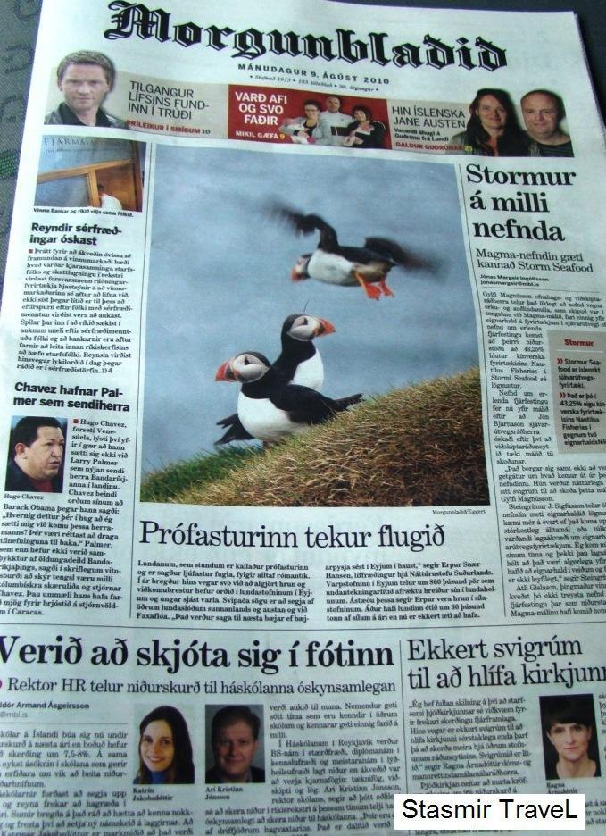 Morgunblaðið Daily: тупики рулят!