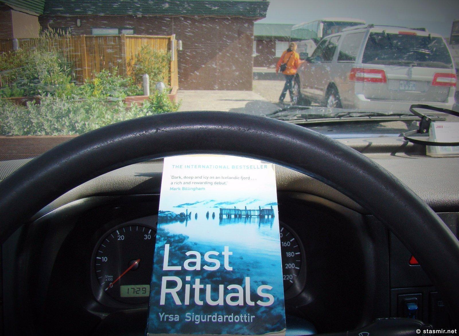 Ирса Сигурдардоттир, Последние ритуалы, исландские детективы, исландская литература, исландские писатели, исландский детектив, Photo Stasmir