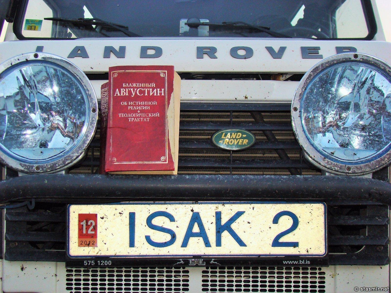 Святой Августин, Исак, Исаак, Ветхий Завет, фермы в Исландии, Photo Stasmir, Landrover Defender припаркован у Ensku Húsin, фото Стасмир