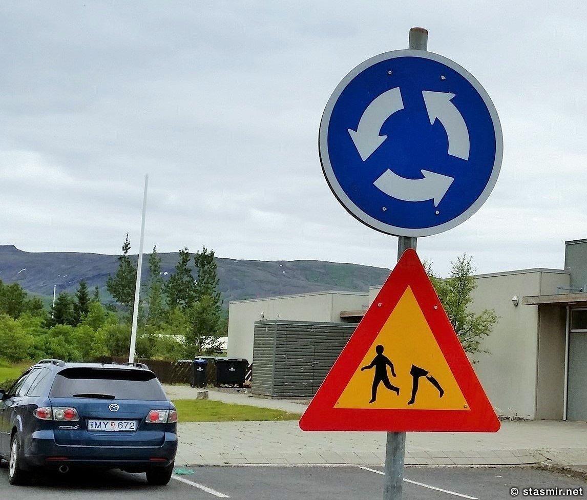 ноги без торса, дорожные знаки Исландии, Исландия, Южная Исландия, Photo Stasmir, фото Стасмир