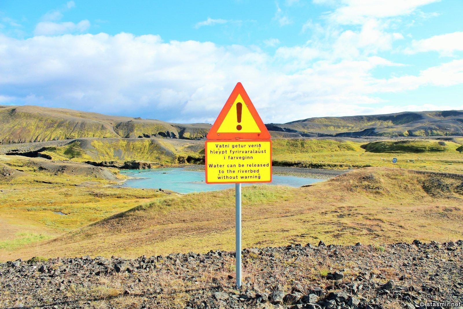 Вулкан Гекла, исландские дорожные знаки, указатели в Исландии, маршрут Ландманналёйгар, Ландманналаугар, Landmannalaugar, Icelandic road signs, Photo Stasmir, фото Стасмир