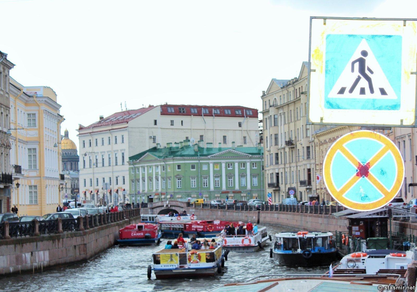 Питер, Мойка, реки и каналы, дорожные знаки, Photo Stasmir, фото Стасмир