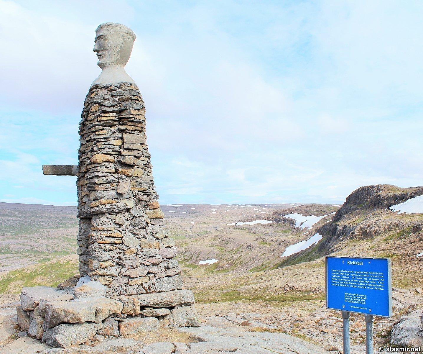 Kleifarbúi, жилец вершин, Западные фьорды, Исландия, скульптура в Исландии, Photo Stasmir, фото Стасмир