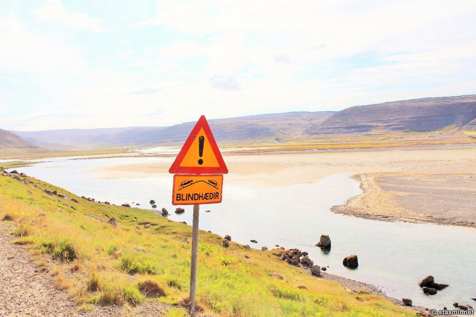 дорожные знаки Исландии, blindhæður, слепые горки в Исландии, Photo Stasmir, фото Стасмир