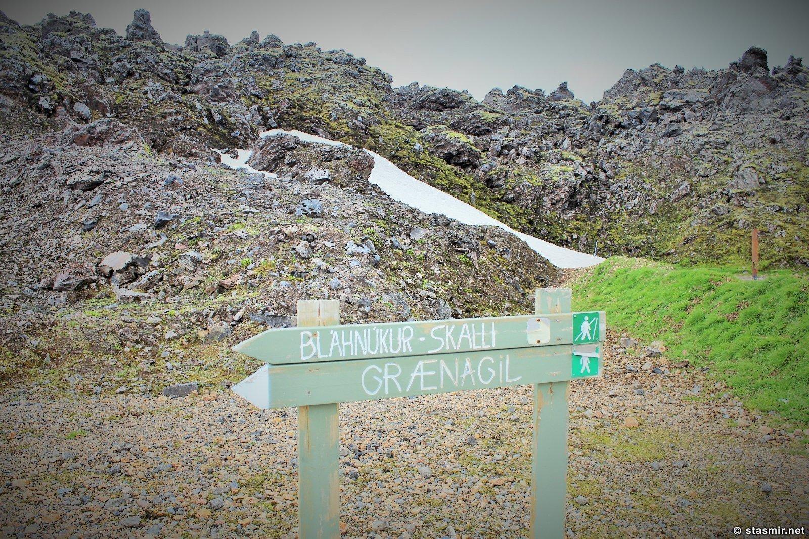 исландские дорожные знаки, указатели на маршруте Ландманналёйгур в Исландии, Ландманналёйгар, Ландманналаугар, Landmannalaugar, Icelandic road signs, фото Стасмир, Photo Stasmir