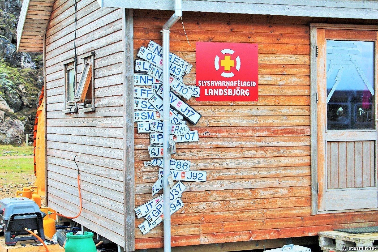 Потерянные номерные знаки в Ландманналёйгар, долина Ландманналёйгар, Ландманналаугар, Landmannalaugar, Icelandic road signs, фото Стасмир, Photo Stasmir