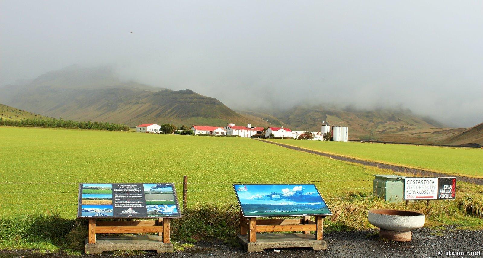 Частный музей, посвященный извержения Эйафйадлайокудля, Торвальсэййи, Южный Берег Исландии, фото Стасмир, Photo Stasmir
