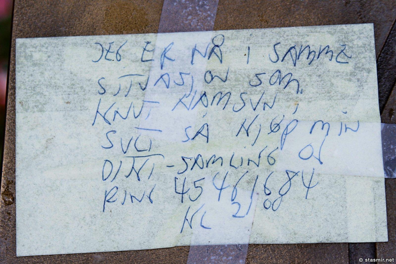Я в том же положении, что Гамсун: позвоните мне в девять вечера по телефону, крик о помощи, приклеенный скотчем к мемориальной доске, посвященной похождениям Ибсена, фото Стасмир, photo Stasmir, Осло