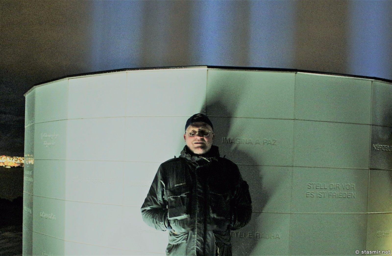Стасмир рядом с башней Imagine Peace Tower на острове Viðey рядом в Рекьявиком, Фото Стасмир, photo Stasmir