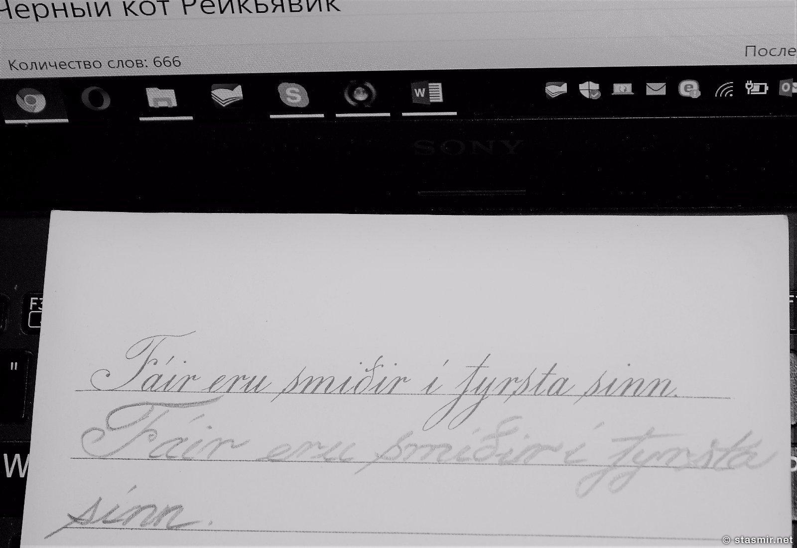 образец почерка Грёндаля в доме-музее на улице Фишерсунд, фото Стасмир, photo Stasmir