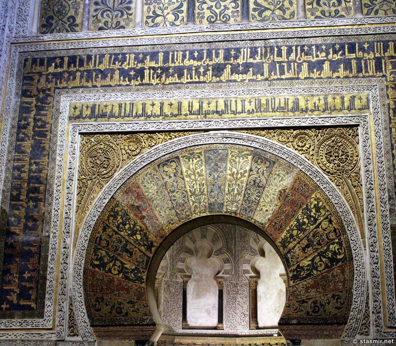Мечеть-собор Мескита в Кородве или Севилье, фото Стасмир, photo Stasmir