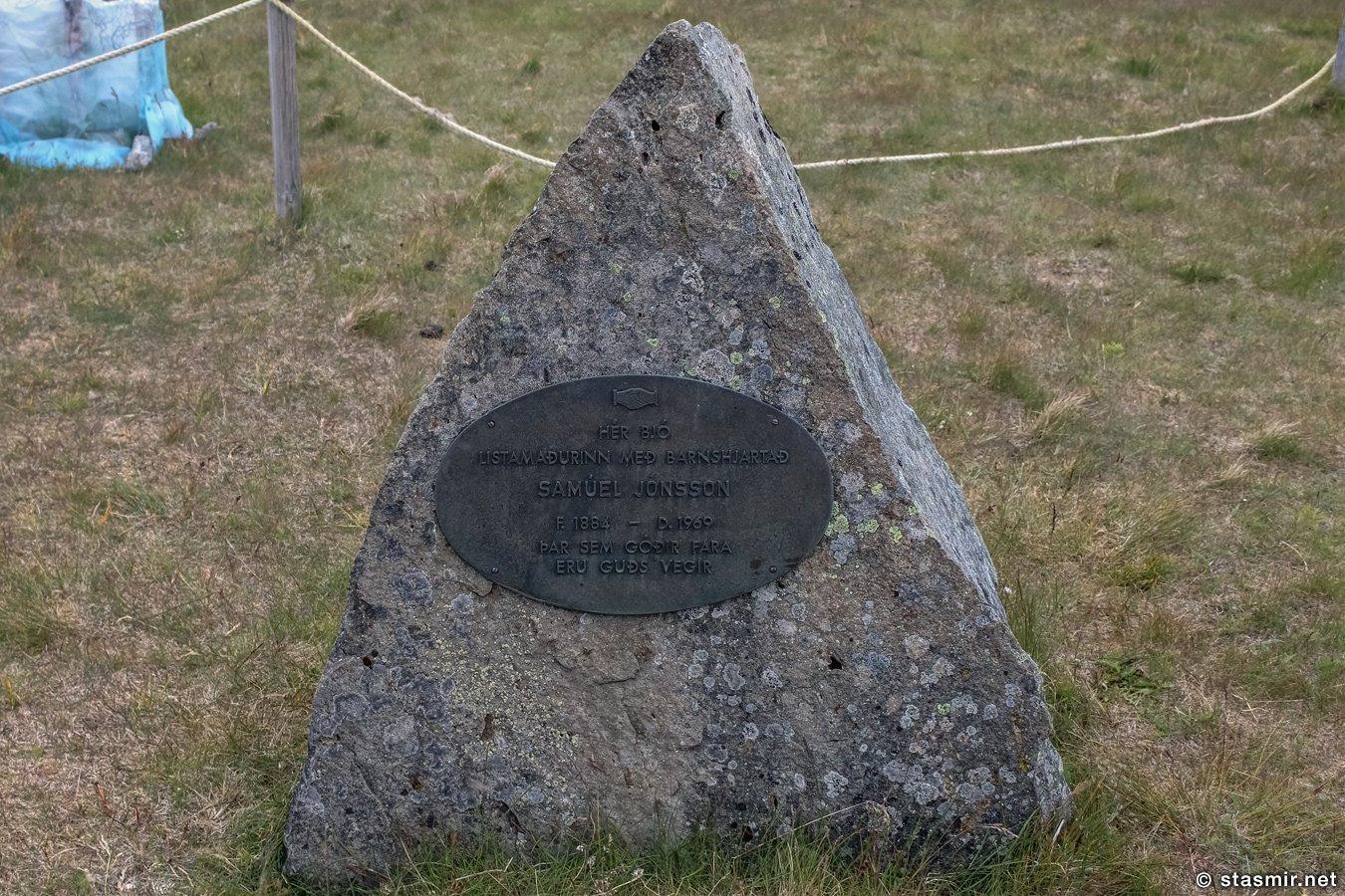 Мемориальный камень в Селаурдалюр: Listamaðurinn með barnshjartað: художник с сердцем ребенка, фото Стасмир, photo Stasmir