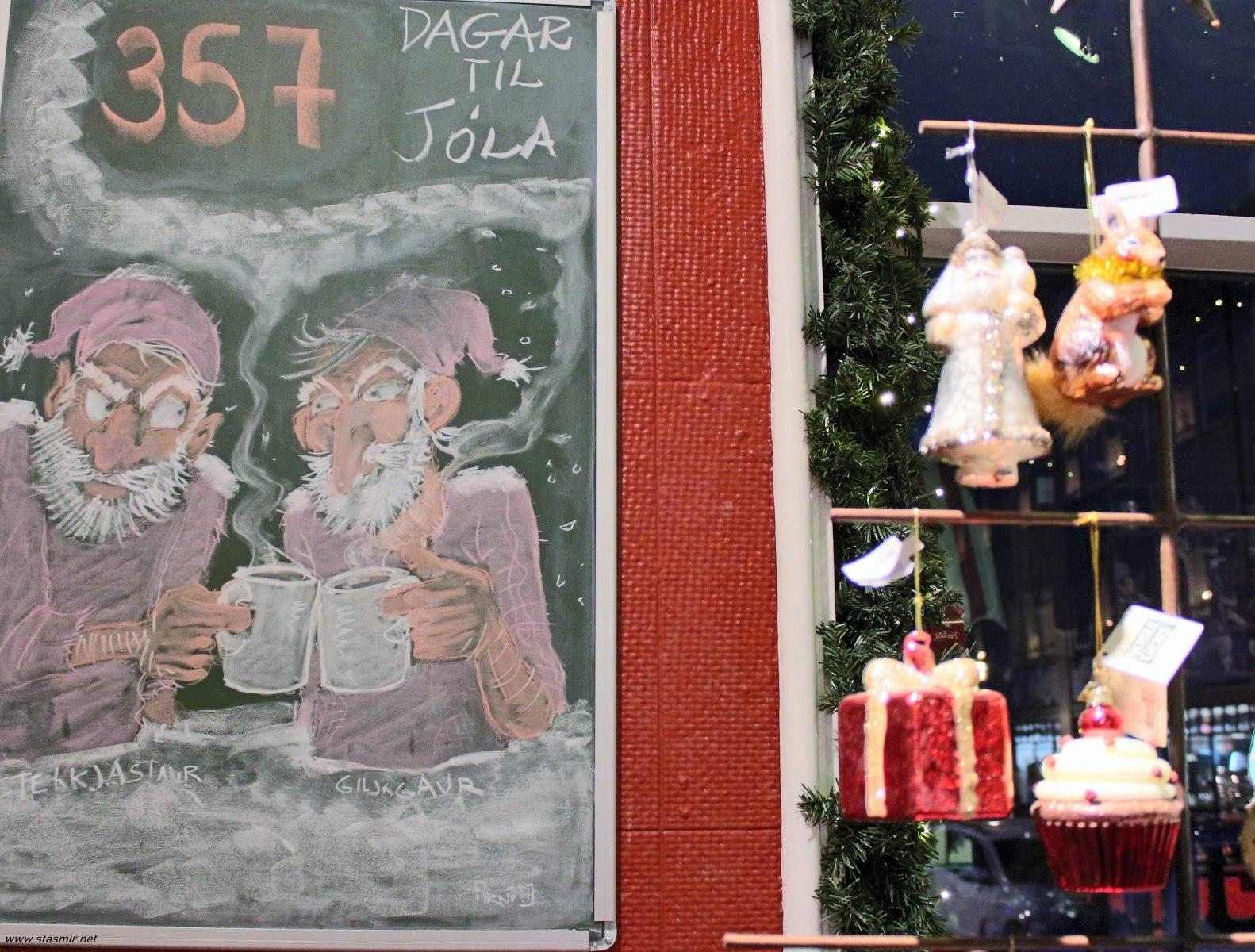 357 дней до Рождества, фото Стасмир, photo Stasmir