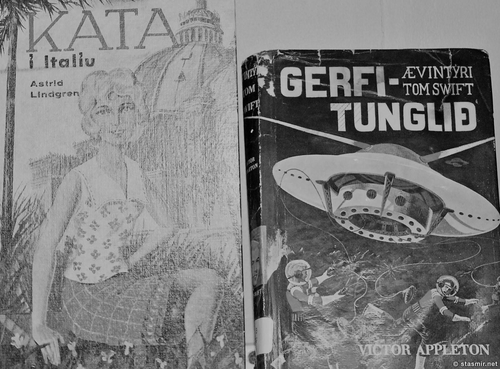 Катя в Италии, автор Астрид Лингрен, в исландском переводе, фото Стасмир, photo Stasmir