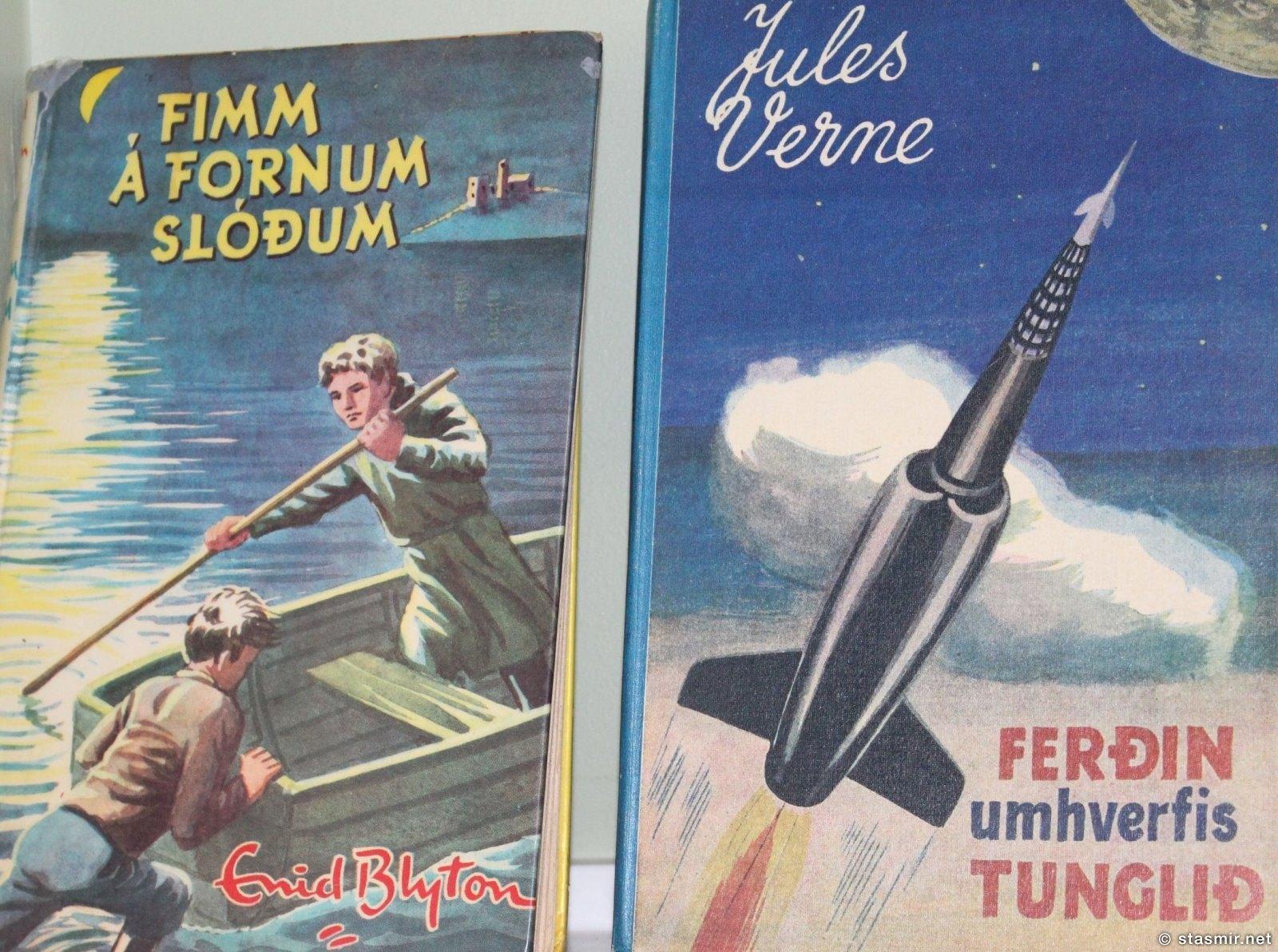 Жюль Верн и детские книги на исландском из музея, фото Стасмир, Photio Stasmir