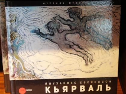 Каталог выставки Кьярваля в Третьяковской галлерее на русском языке, фото Стасмир, photo Stasmir