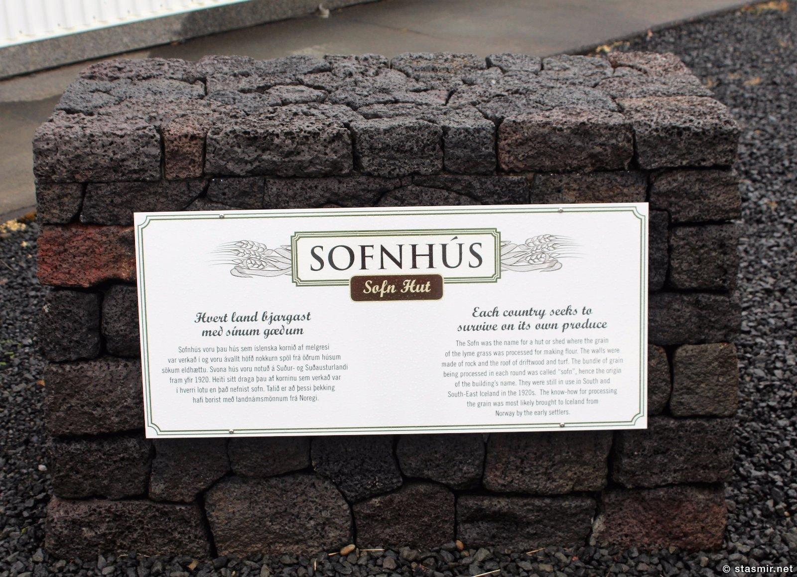 хранилище зерна Sofnhús в районе Fljótshlíð, photo Stasmir, фото Стасмир