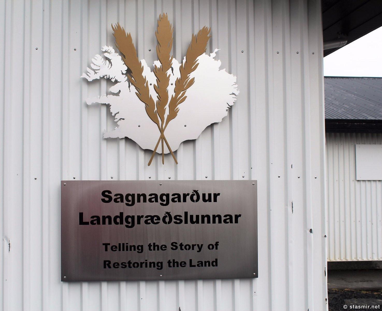 музей службы рекламации почв Sagnagarður в районе Fljótshlíð, photo Stasmir, фото Стасмир