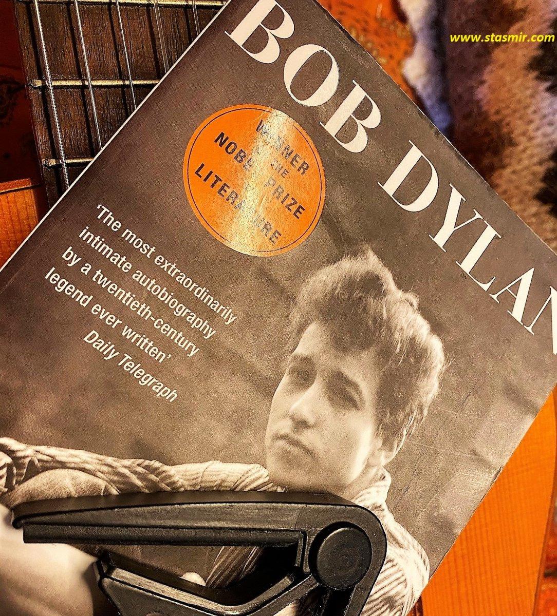 Chronicles and BOB DYLAN, photo Stasmir, Фото Стасмир