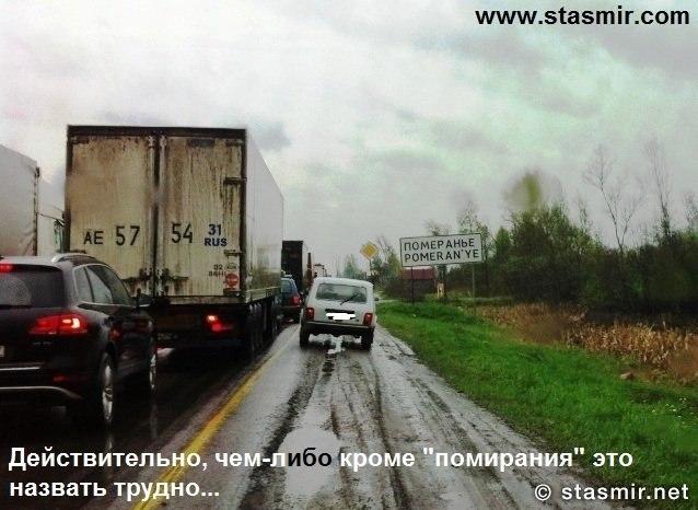 Померанье: иначе не назовешь, Помирание в самом деле, пробка на московском шоссе, дураки и дороги, фото Стасмир, Photo Stasmir