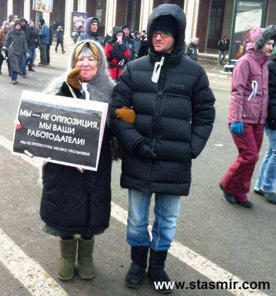 Работодатели, симпатичная бабушка на митинге, февральские марши в Москве, фото Стасмир, photo Stasmir