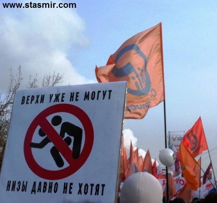 Не могут, не хотят... протесты и демонстрации в Москве, фото Стасмир, photo Stasmir