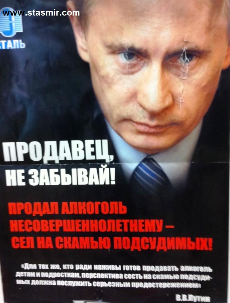плакат в магазине, Продавец не забывай, фото Стасмир, photo Stasmir