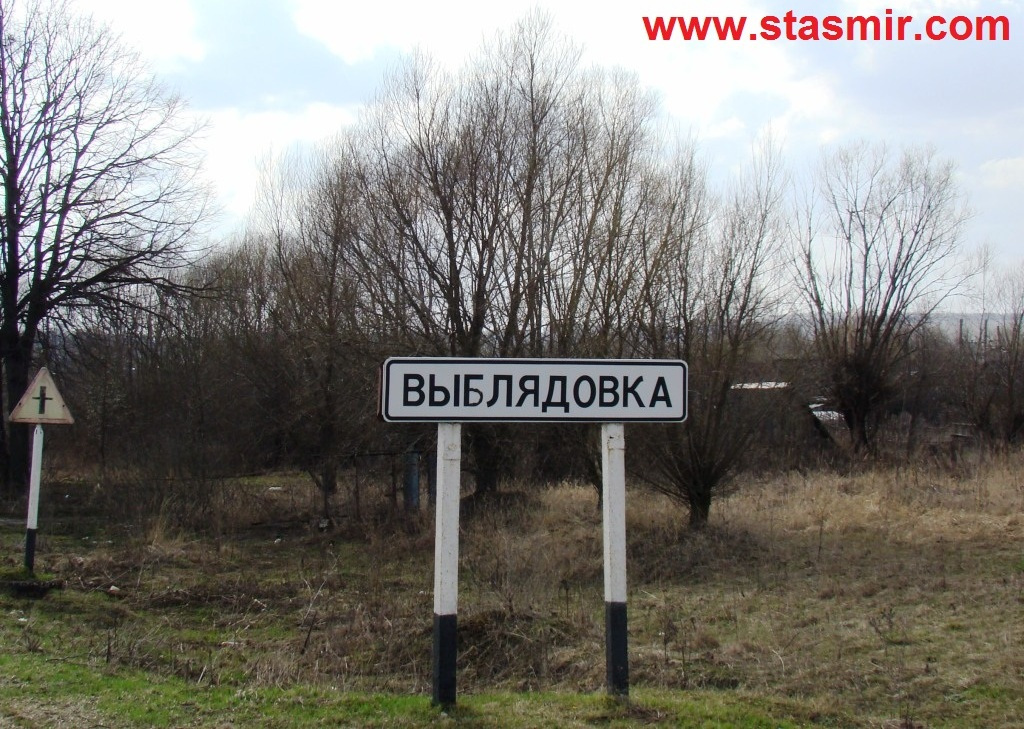 деревня Выблядовка Тульской губернии, чудаки и дорохер, фото Стасмир, photo Stasmir