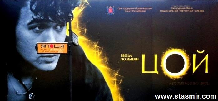 Звезда по имени, Виктор Цой, звезда по имени Цой, Странный плакат Цоя в Питере, фото Стасмир, photo Stasmir