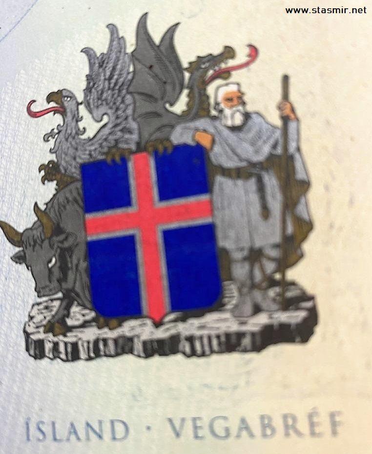 исландский герб из паспорта: фото Стасмир, Photo Stasmir