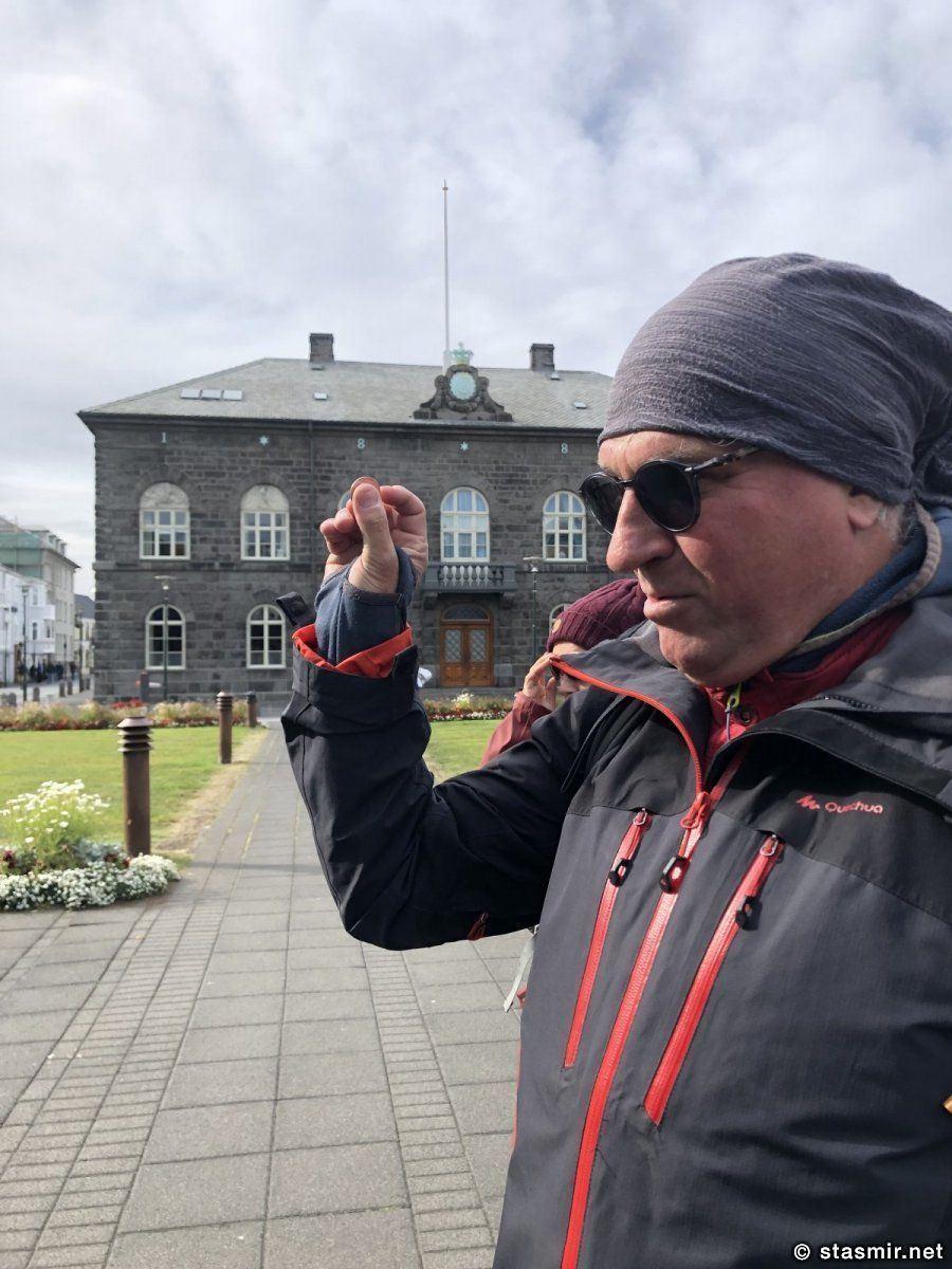 Стасмир перед парламентом Исландии, фото моих туристов, Stasmir