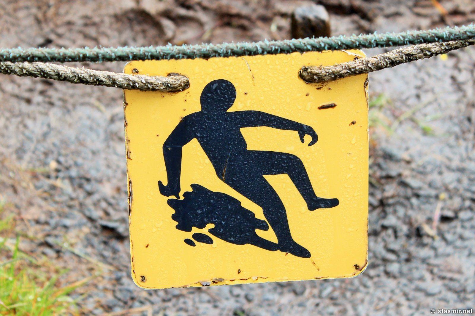 предупредительный знак в Исландии, осторожно: Исландия, осторожно: тролли, фото Стасмир, Photo Stasmir