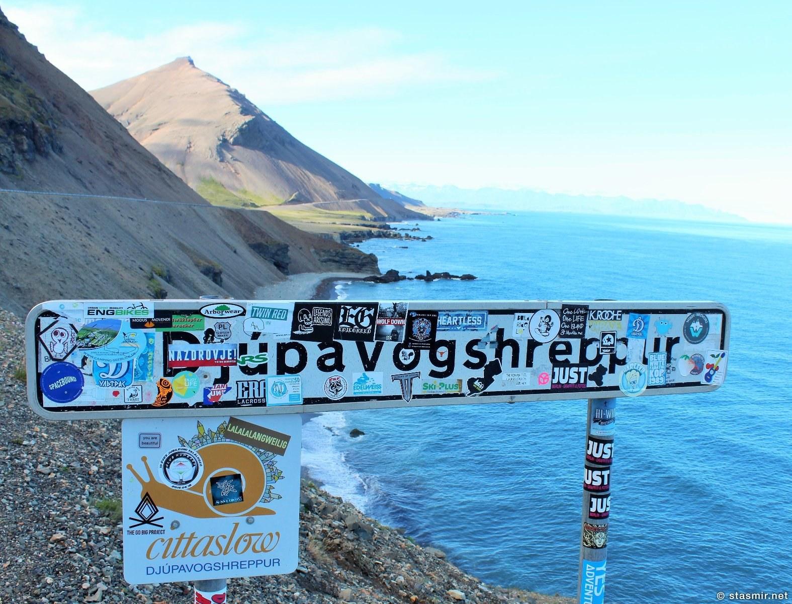 Дьюпавогюр, Djúpavogur, дорожные знаки в Исландии, фото Стасмир, photo Stasmir
