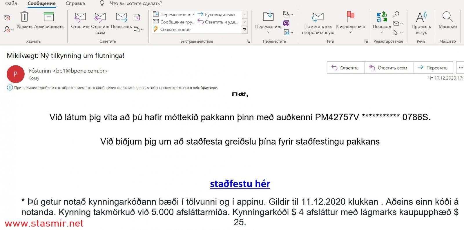 spam, фото Стасмир, photo Stasmir