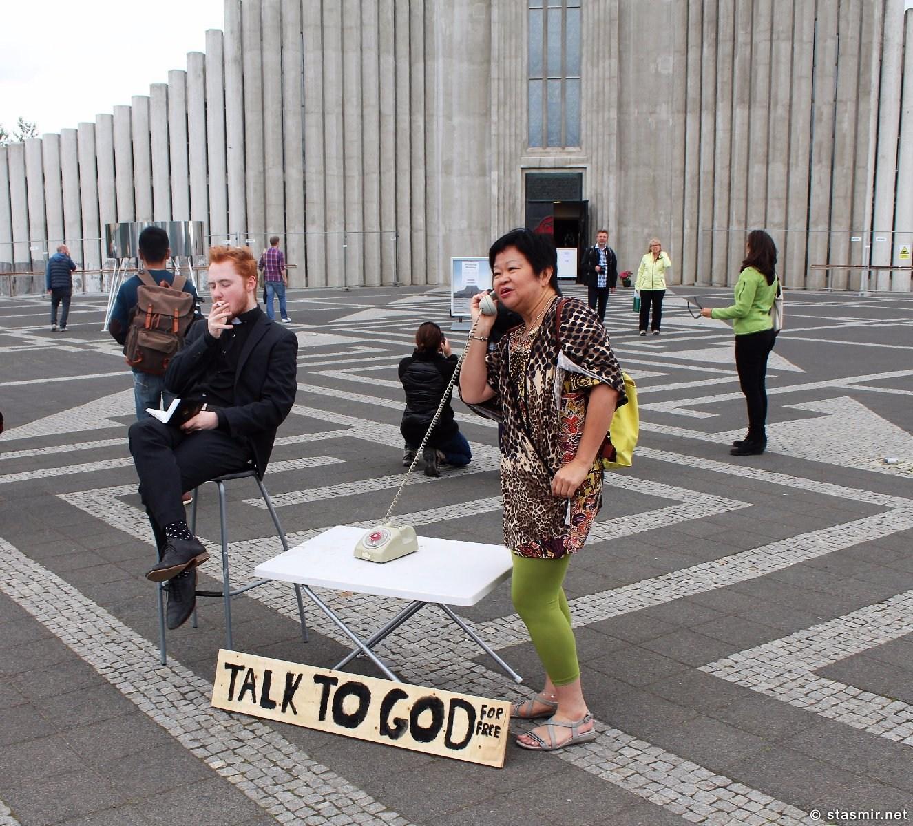 Поговори с богом рядом с Хадльгримскирхой в Рейкьявике, Исландия, фото Стасмир, photo Stasmir
