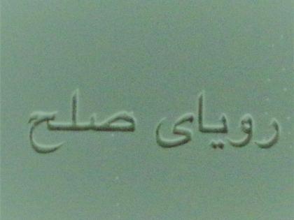 надпись на арабском на башне Imagine Peace Tower на острове Viðey рядом в Рекьявиком, Фото Стасмир, photo Stasmir
