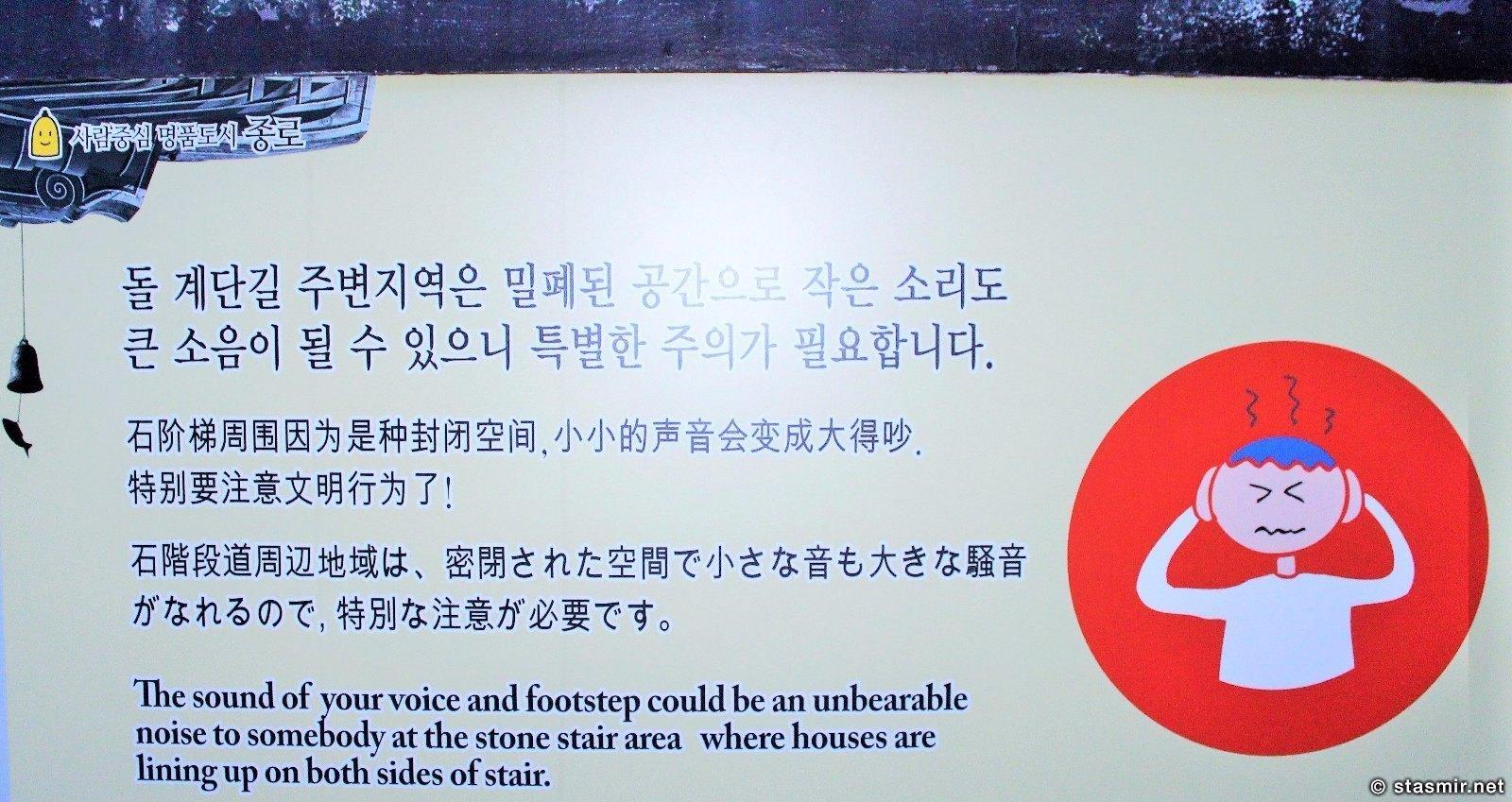 Сеул, Южная Корея, Пукчхон Ханок, традиционная деревня Пукчхон,  дома ханок, Корея, Photo Stasmir, фото Стасмир