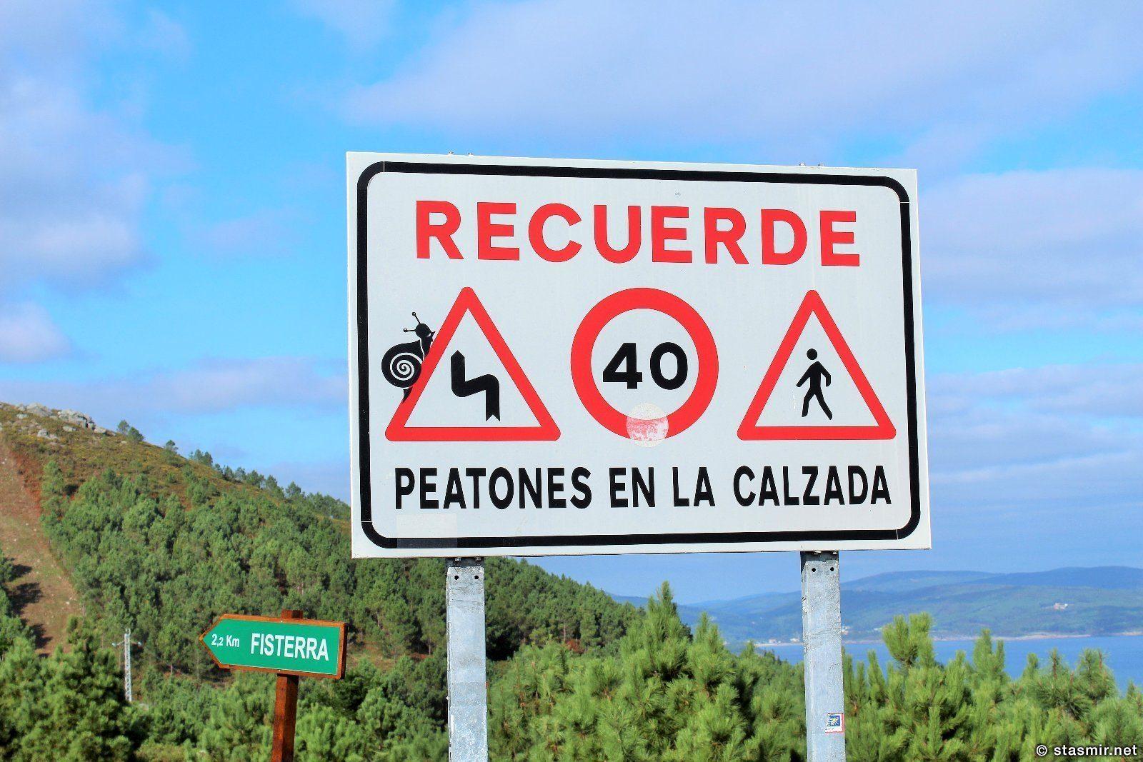 Маяк Фистерра, Сантьяго, конец света, Галиция, Фистерра, Fisterra, дорожные знаки в Испании, Сантьяго-де-Компостела, Recuerde! Peatones en la calzada! Photo Stasmir, фото Стасмир