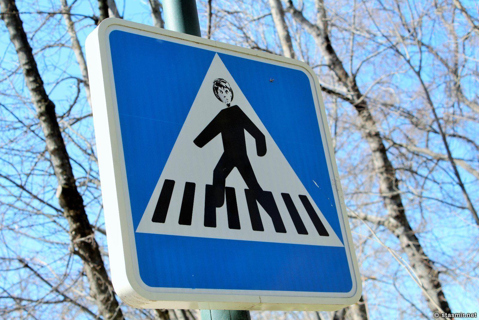 Дорожные знаки, Испания, пешеходный переход, Пол Маккартни, Андалусия,  Гранада. Альамбра, Photo Stasmir, фото Стасмир