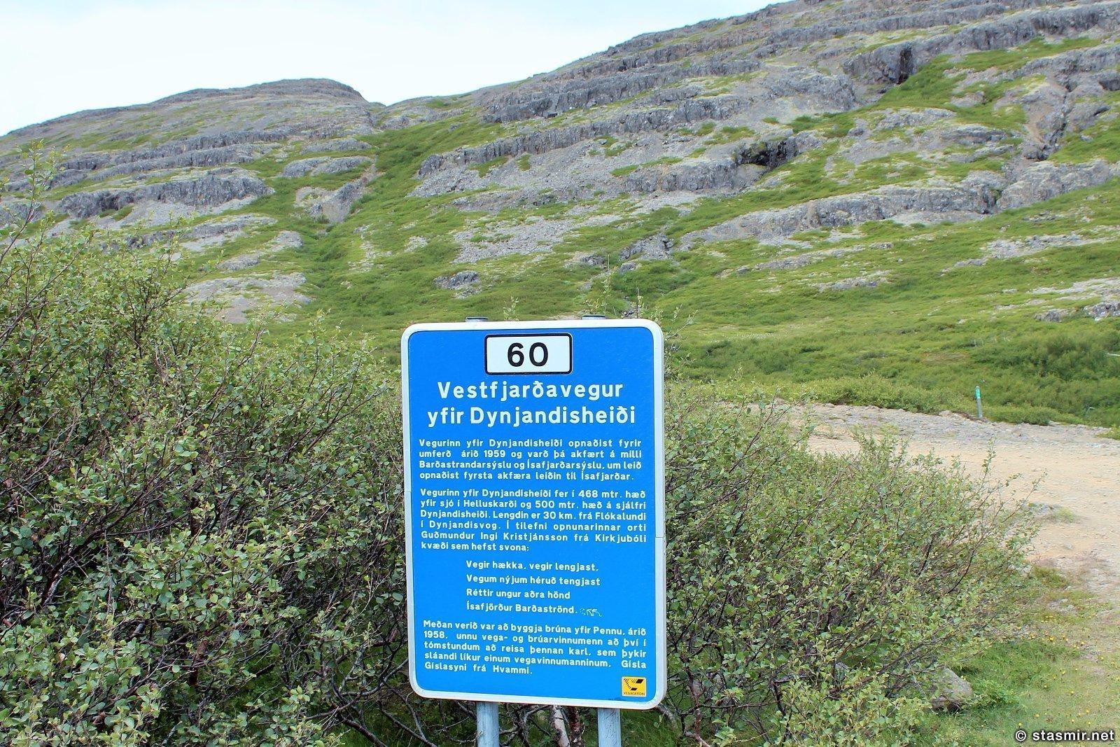 Знак о Gísli Síslason frá Hvammi, исландский юмор, practical joke, исландская скульптура, Photo Stasmir, фото Стасмир