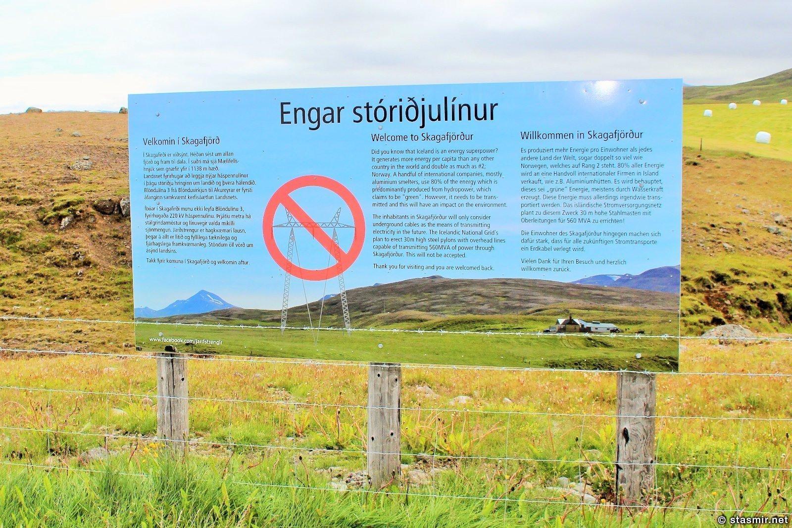 Скага-фьорд, Skagafjörður, Нет ЛЭП!, Исландия, Западная Исландия, Photo Stasmir, фото Стасмир